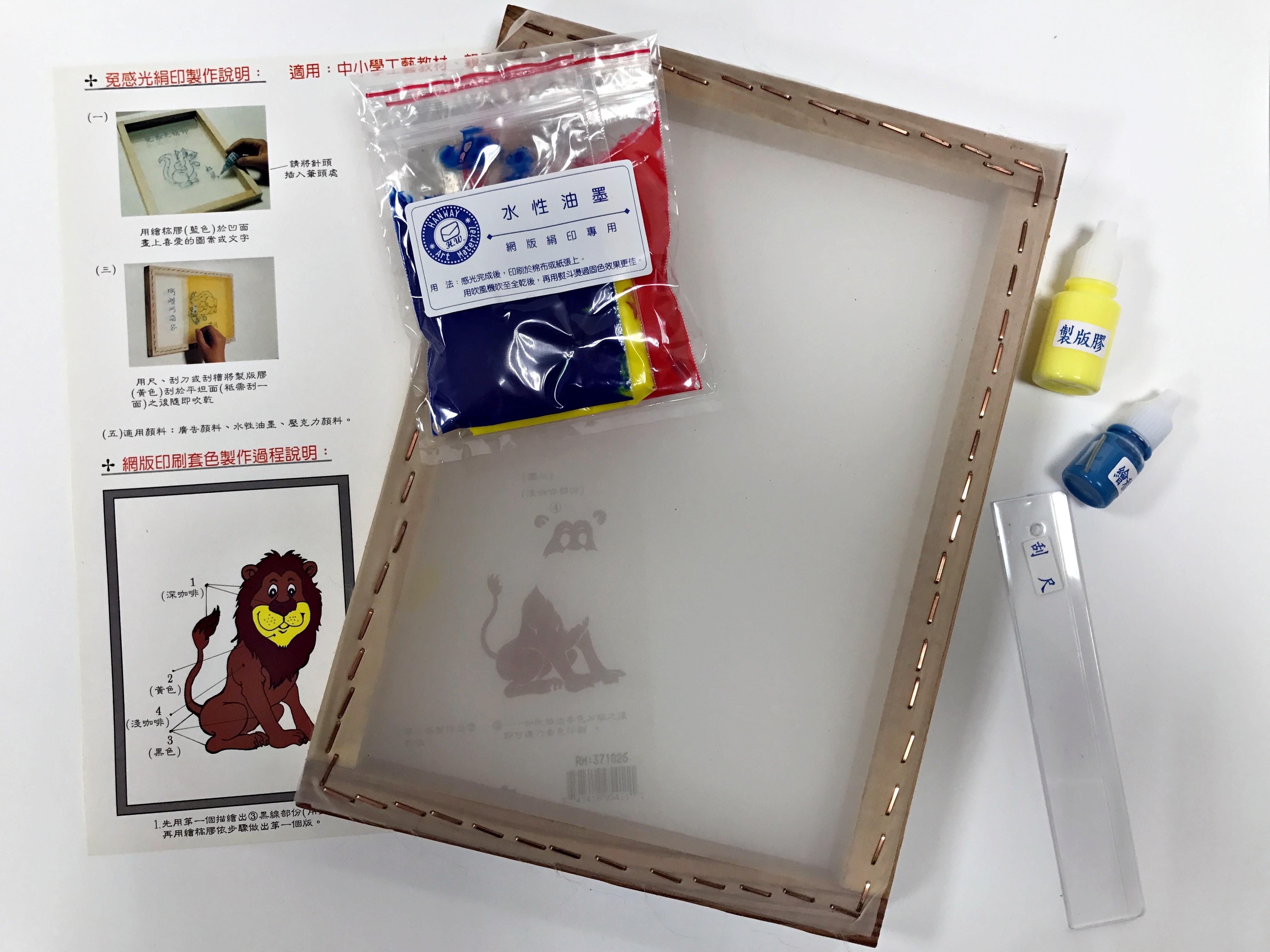 免感光DIY組