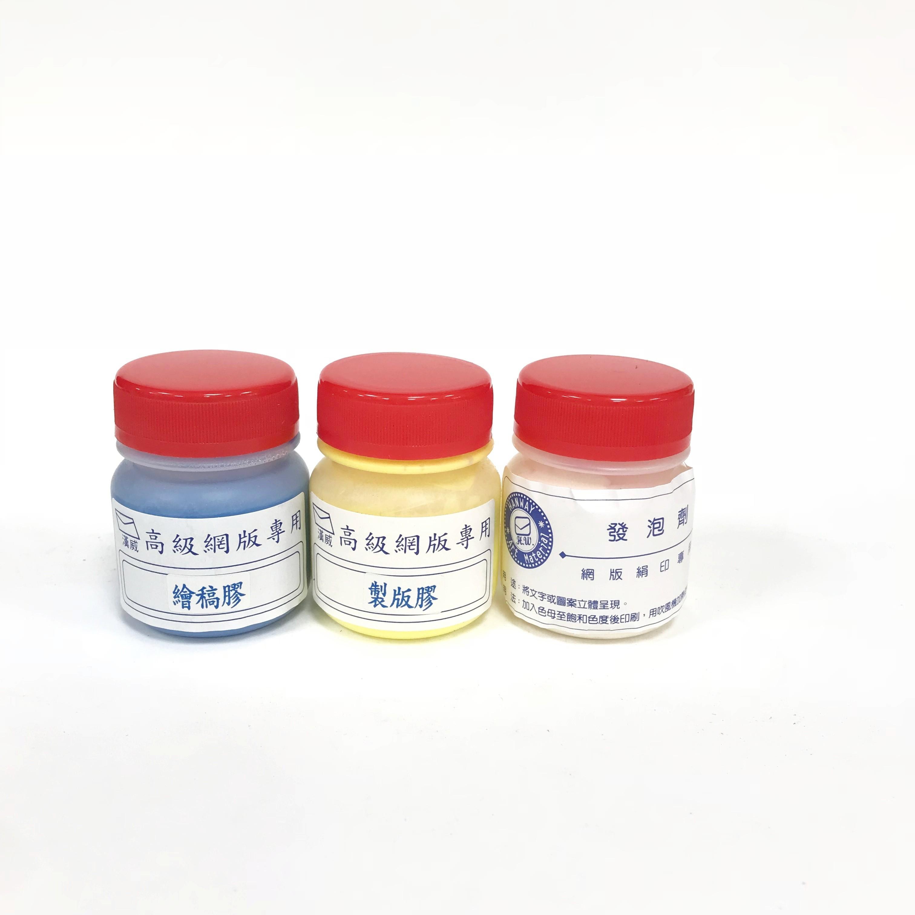 絹印用品(發泡劑/製版膠/繪稿膠)