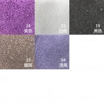 砂畫系列-1Kg黑白紫