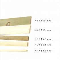竹片90CM*5.5MM至10MM